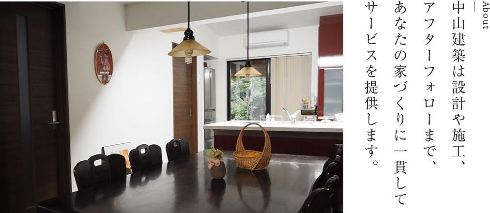 中山建築は設計や施工、アフターフォローまで、あなたの家づくりに一貫してサービスを提供します。